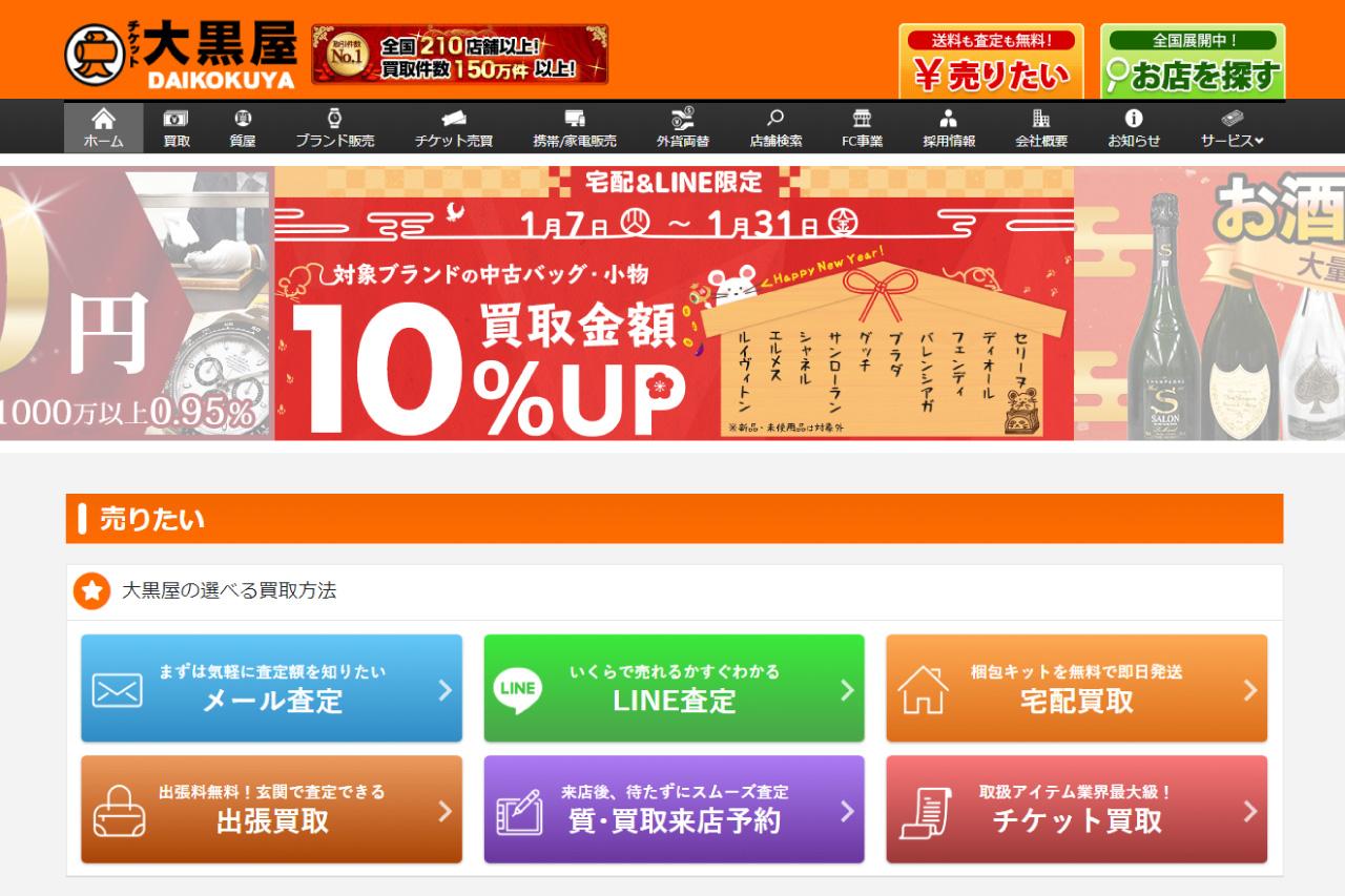 iTunesカード 買取 大黒屋