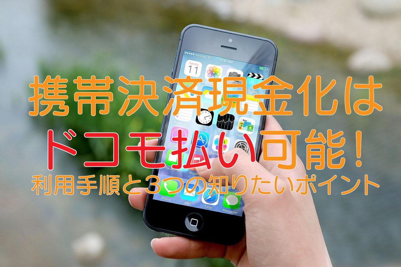 携帯決済現金化 ドコモ