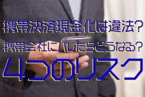 携帯決済現金化 違法